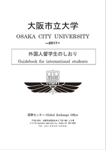 Guidebook for International Students 2017 front page.JPG