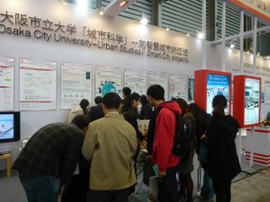 OCU at China International Industry Fair photo 4