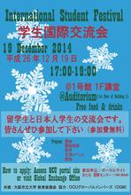 International Student Festival (for current OCU students)
