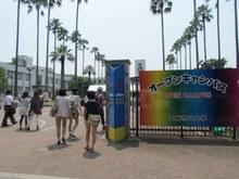 2014 Open Campus Program