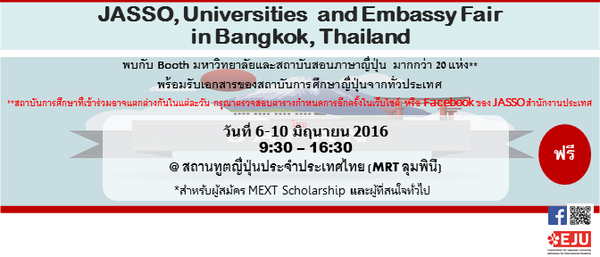 JUNE fair 2016 Thai