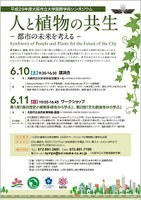 OCU International Symposium 2017: Symbiosis of People and Plants for the Future of the City (10~11 June 2017)