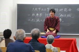 Ginnan Rakugo<br />traditional Japanese comic storytelling