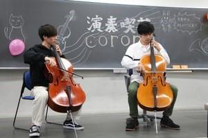 "Live Performance Tea Room ""corona"""
