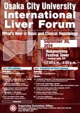 [Open for Citizens] Osaka City University International Liver Forum