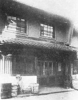 The Osaka Commercial Training Institute