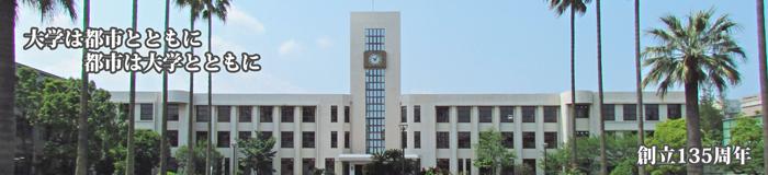 大阪市立大学は創立135年を迎えます。