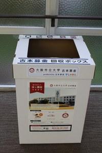 furuhon_box.JPG