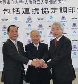 調印式 左から大阪市大 金児学長、大阪府大 南学長、関西大 河田学長