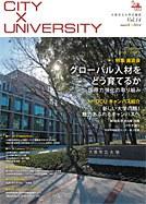 city university vol14