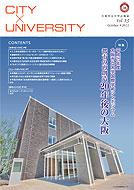 city university vol13