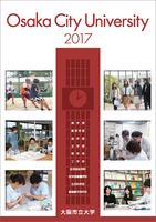 OCU2017 表紙.png