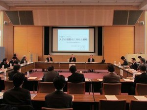 三大学包括連携協議会2012年12月19日