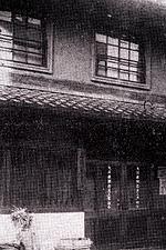 大阪商業講習所