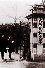 大阪商科大学(烏ヶ辻時代)