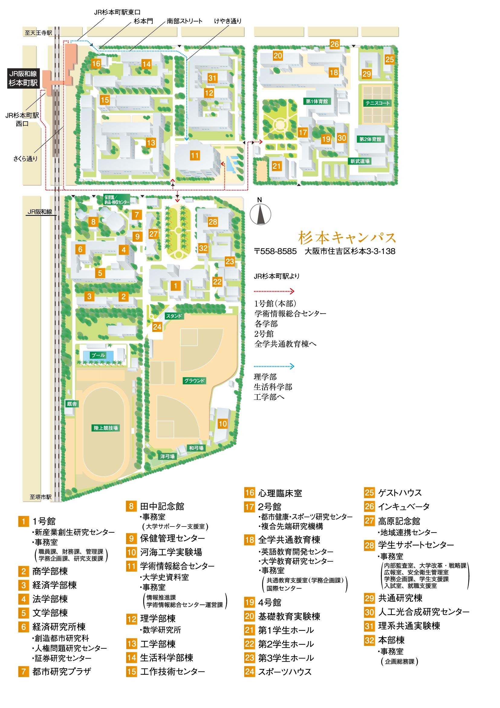杉本キャンパスマップ