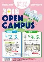 OpenCampus2018.jpg