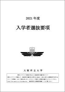 2021senbatsu hyoushi.jpg