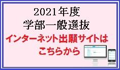 市立 大学 状況 大阪 出願