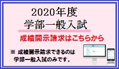 kaijiseikyuu(2020).png