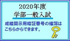 kakunin2(2020).png