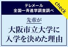 大阪市立大学に入学を決めた理由