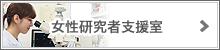 女性研究者支援室