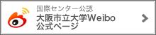 国際センター公認 大阪市立大学Weibo公式ページ