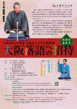 平成30年度公開授業「大阪落語への招待」一般受講生募集