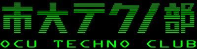 2021市大テクノ部