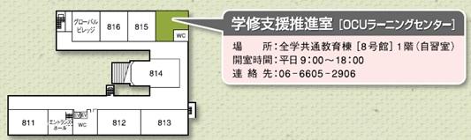 学修支援推進室(案内地図)