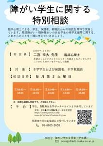 発達障がい特別相談_ 相談枠改訂案 - コピー.jpg