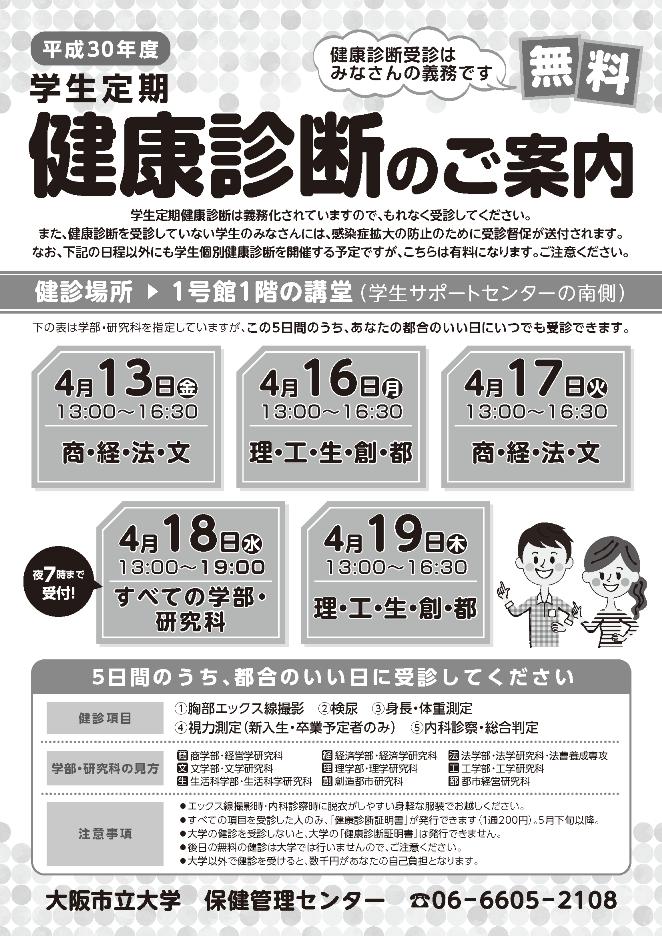 H30健診チラシ(小)