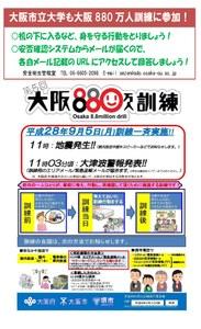 平成28年度大阪880万人訓練ポスター画像