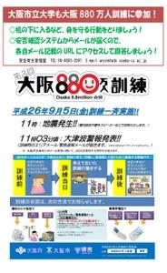 H26大阪880万人訓練ポスター