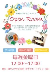 openroom.jpg