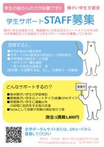 supp_staff.jpg
