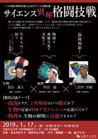 「サイエンス異種格闘技戦」ー 3人の異分野研究者によるガチンコ討論 ー