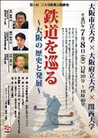 第5回三大学(大阪市立大学、大阪府立大学、関西大学)連携公開講座 鉄道を巡る~大阪の歴史と発展~