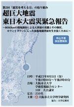 第2回「震災を考える日」の取り組み「超巨大地震 東日本大震災緊急報告」