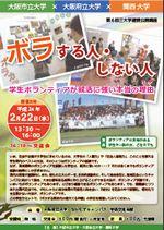 第6回三大学(大阪市立大学・大阪府立大学・関西大学)連携公開講座「ボラする人・しない人」