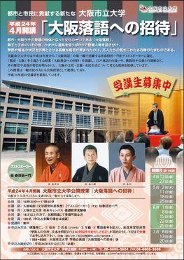 平成24年度前期授業「大阪落語への招待」受講者募集
