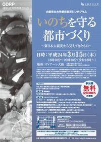 都市防災シンポジウム「いのちを守る都市づくり~東日本大震災から見えてきたもの~」