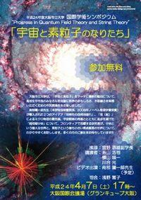 <受付終了>平成24年度大阪市立大学国際学術シンポジウム 市民講演会 「宇宙と素粒子のなりたち」