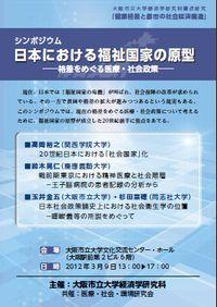 経済学研究科重点研究シンポジウム 日本における福祉国家の原型