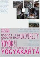 大阪市立大学・ガジャマダ大学 大学間協定締結記念レクチャーを開催