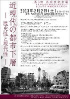 第3回 共同学術会議『近現代の都市下層—歴史性と現代性』