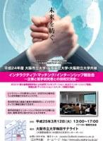 公立三大学共催インタラクティブ・マッチング/インターンシップ報告会を開催