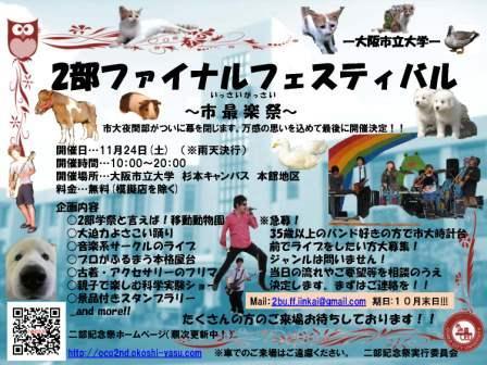20121015_2final.jpg