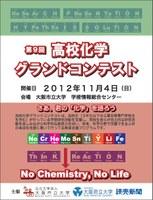 第9回 高校化学グランドコンテスト